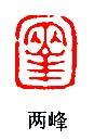 黄易 书法艺术 - 玉龙 - 龙行天下