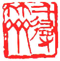 10.jpg (16281 字节)