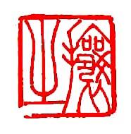 篆刻作品欣赏 - 禅牌苑 - 禅牌苑