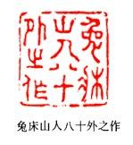 历代篆刻作品欣赏--明清篆刻(四) - dss.2005 - dss.2005的博客