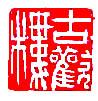 zyc4.jpg (15971 字节)