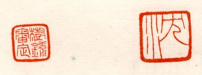 赵之谦《篆刻作品》(二) - 老排长 - 老排长(6660409)