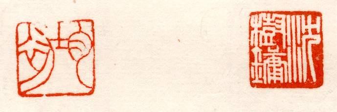 赵之谦《篆刻作品》(三) - 老排长 - 老排长(6660409)
