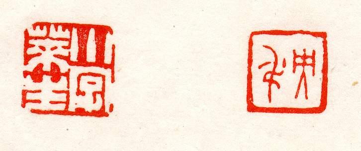 赵之谦《篆刻作品》(四) - 老排长 - 老排长(6660409)