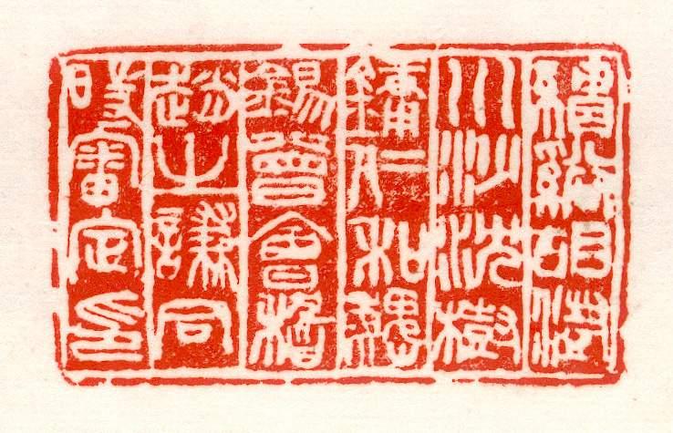赵之谦《篆刻作品》(一) - 老排长 - 老排长(6660409)