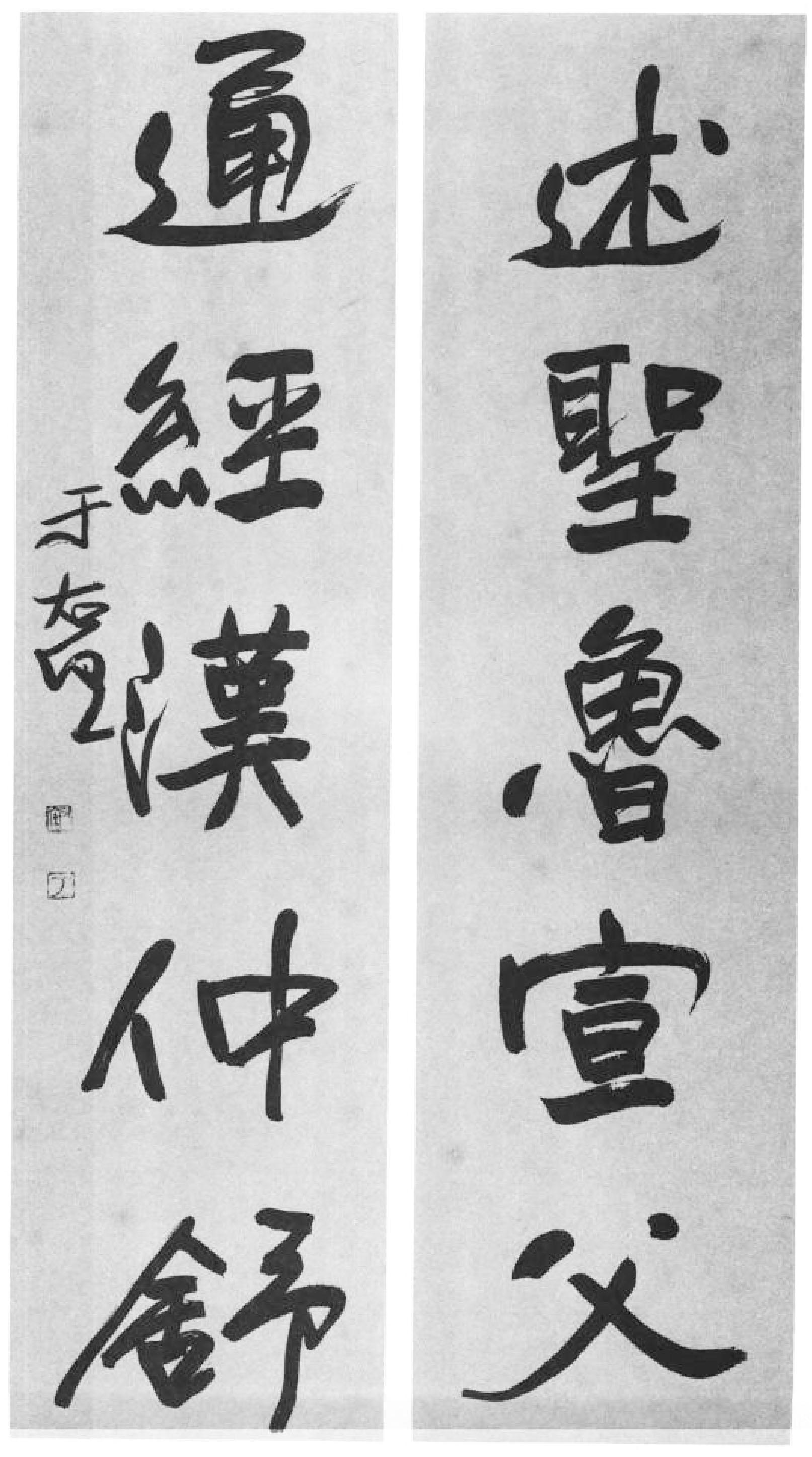 于右任《行书述圣通经五言联》 李普同藏