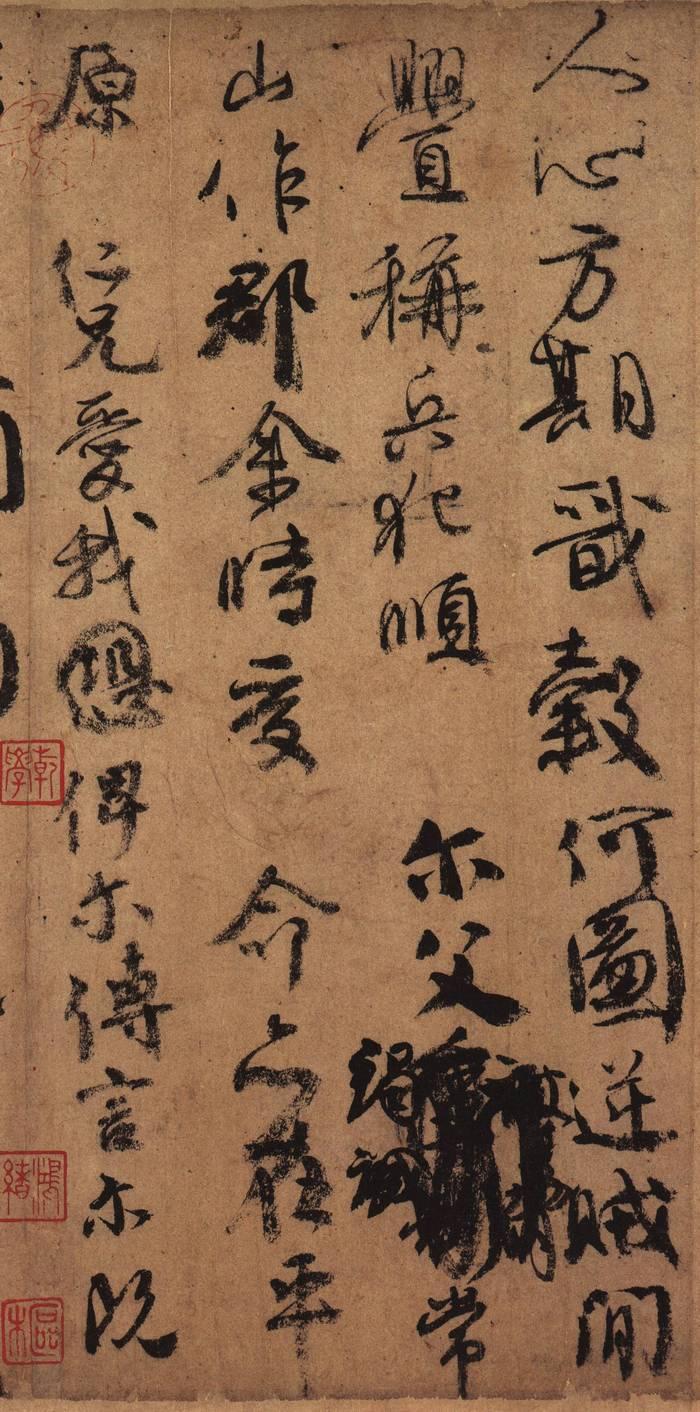 天下第二行书:颜真卿《祭侄文稿》 - 老排长 - 老排长(6660409)