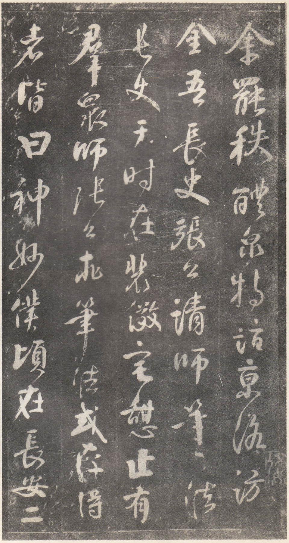 颜真卿述张长史笔法十二意 - 老排长 - 老排长(6660409)