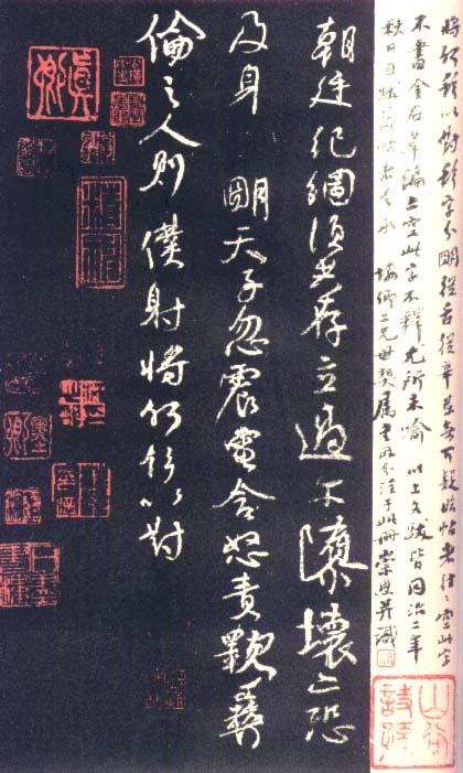 颜真卿《鲁公争坐位贴》 - 老排长 - 老排长(6660409)