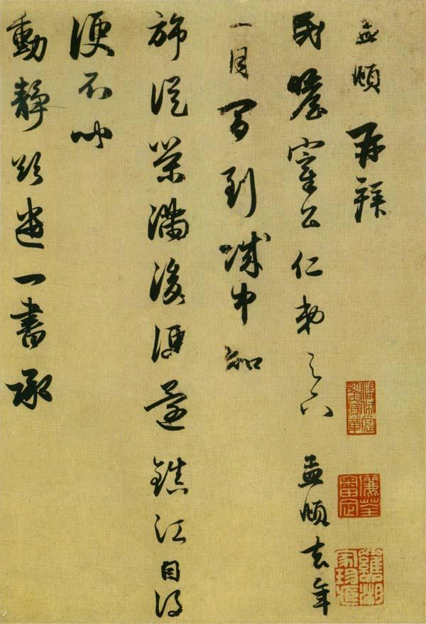 赵孟頫《行书十札卷》 - 柴湿燃 - 煮字疗饥