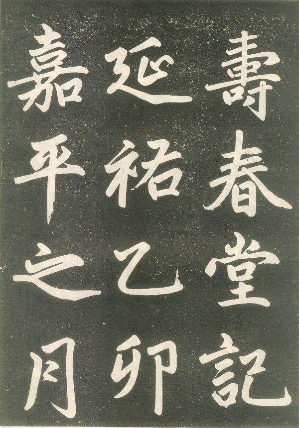 赵孟頫楷书《寿春堂记》 - 老排长 - 老排长(6660409)