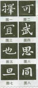 钟繇的书法 - 种菜农 - 郑灿龙的网易博客