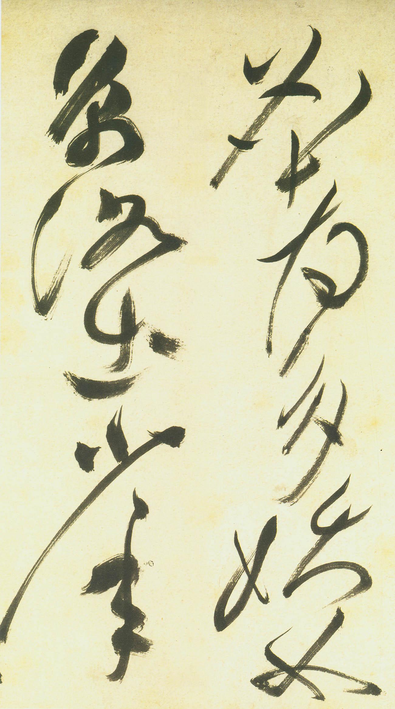 祝允明书法手卷 - 香儿 - xianger