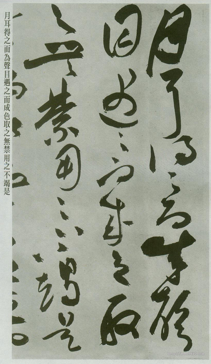 祝允明草书赤壁赋 - 香儿 - xianger