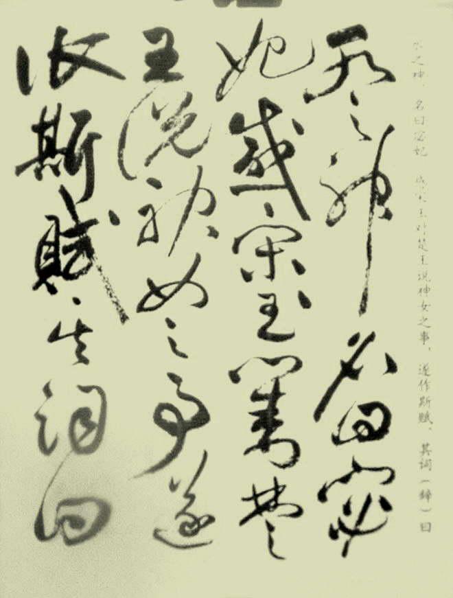祝允明《草书洛神赋》 - 香儿 - xianger