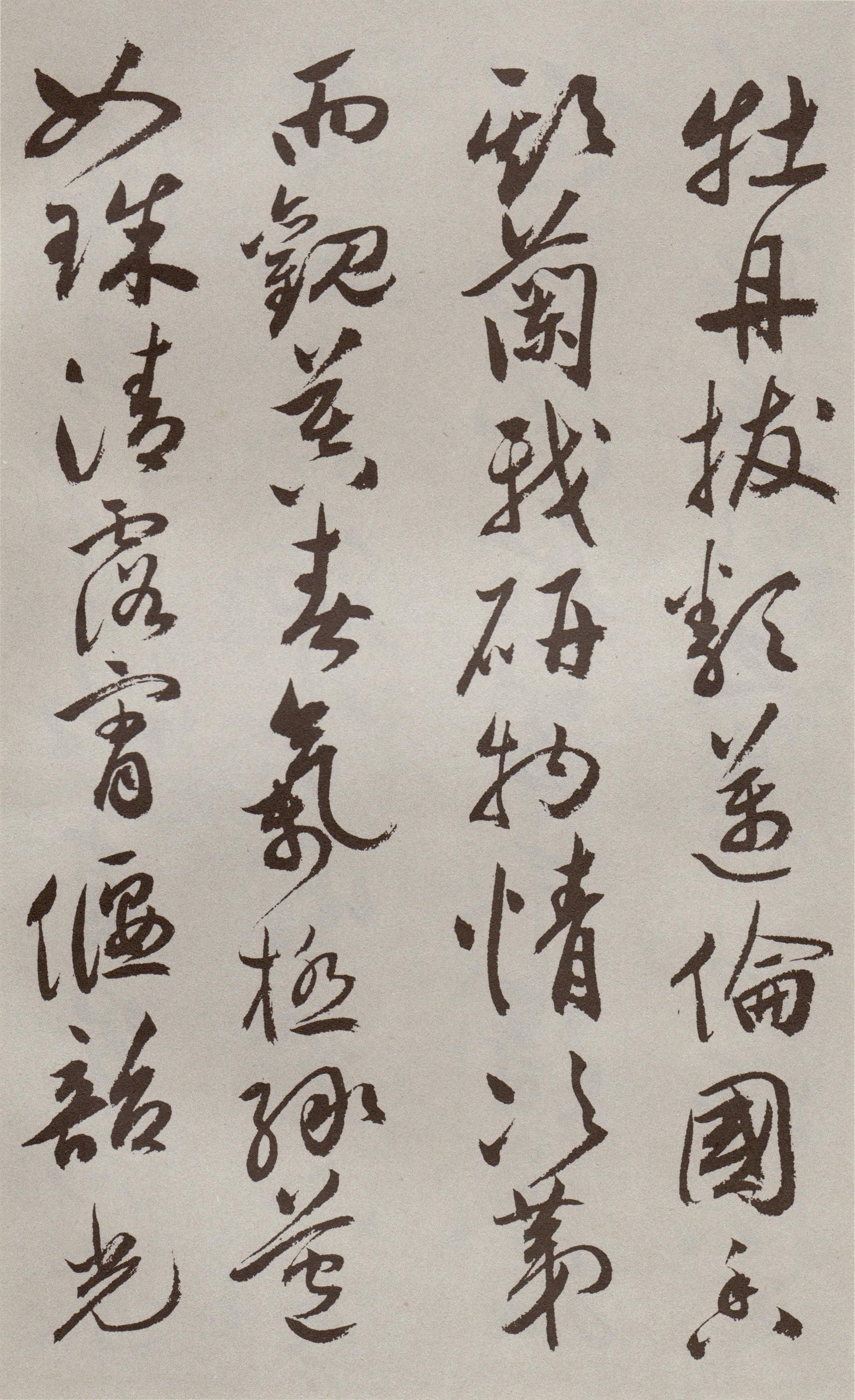 祝允明行书《牡丹赋》 - 香儿 - xianger
