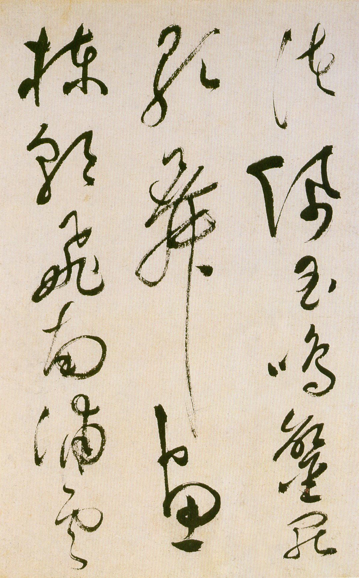 祝允明草书《滕王阁序并诗》 - 香儿 - xianger