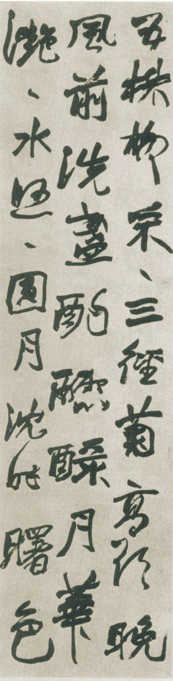 赵之谦 书法艺术 (一) - 玉龙 - 龙行天下